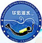 YANTAI HUAHONG DIVING ENGINEERING CO.,LTD